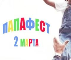 В библиотеке Некрасова пройдет  Папафест