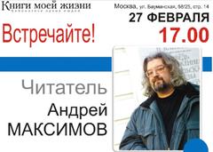 Андрей Максимов расскажет о главных книгах