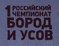 Впервые в РФ пройдет чемпионат бород и усов