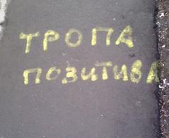 В Москве устроили   тропу позитива
